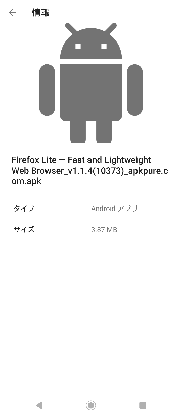 Firefox Lite — Fast and Lightweight Web Browser_v1.1.4(10373)_apkpure.com.apk と言うapkファイルが削除出来ません。 本