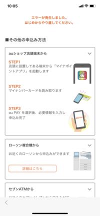 auペイのアプリからマイナポイントの申し込みをしようとすると、マイナンバーカードを読み込んだ後に必ずエラーになります。 マイナンバーカードは読み取り完了になるので、読み取れてはいると思いますが、次に進む段階でエラーになります。 原因がわかりましたらよろしくお願いします。