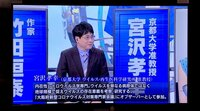 宮沢孝幸さんがabemaテレビでひろゆきさんとコロナウィルスの話をして「笑うなよ!」「もう帰るわ! 」と激怒していましたが、そんなに怒ることでしょうか?  ひろゆきさんと京都大学准教授の宮沢孝幸さんのトー...
