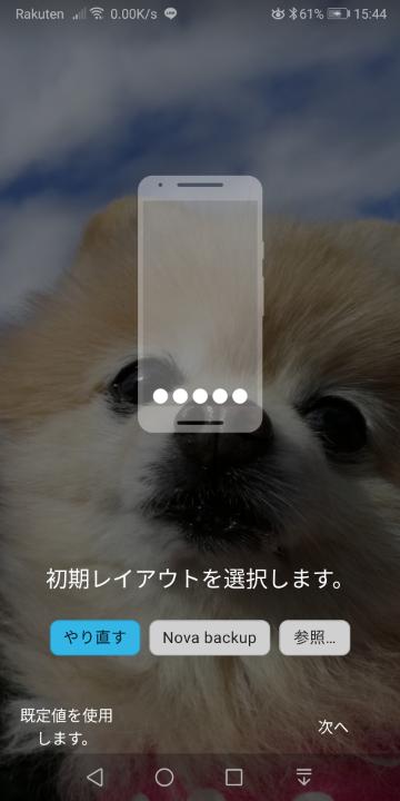 アンドロイドスマホからアンドロイドスマホへ機種変にあたり、今使っているアプリの配置とかをまるまる移したいだけにNOVAランチャーを入れました NOVAランチャーのアプリをポチっとした最初の画面か...