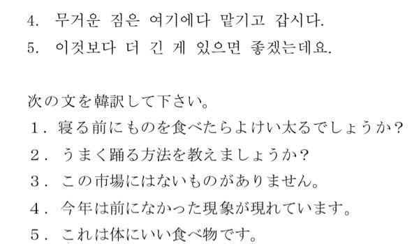 韓国語勉強している方にお願いです!これらの問題の答えを教えて頂けませんか?出来れば読みがなをカタカナでつけて貰えると助かります!
