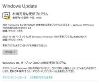 windows updateでの質問です。 今日、スタートメニューの設定を開いて、windows updateを確認してみたら、「注意が必要です」という表示があったので、それを開いて、「ダウンロード」をクリックしました。下の画...