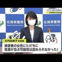 佐賀県警の女性本部長が超絶美人で驚きましたか?
