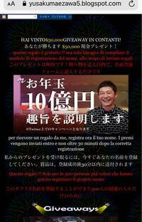 【至急】Facebookの前澤友作ライブって、詐欺ですか…?