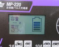 バッテリーを30分充電しました。充電前は右のメモリーが一つで11.9vでしたが、30分後は12.7vになりメモリは四つになりました。充電中は15.5vの表示があったのですが、今は12.7vなのでまだまだ充 電が必要でしょうか?