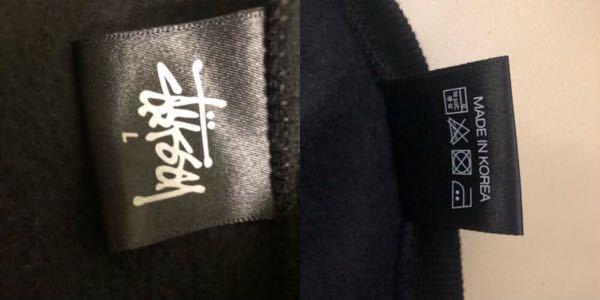 ステューシーを買ったのですがmade in Koreaと書かれてました、これは偽物ですか?