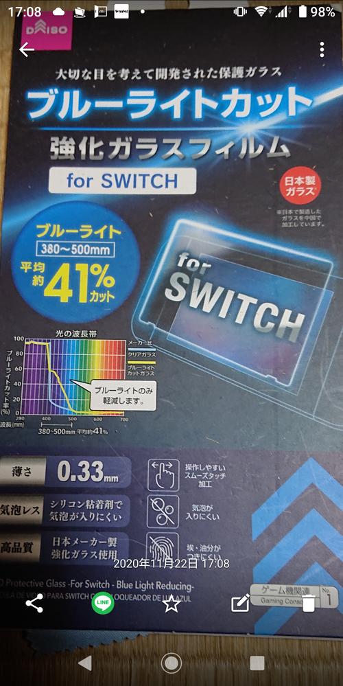 Switch専用のブルーライトカット強化ガラスフィルムはもう売ってないの?