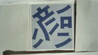 漢字ジグソーパズルについての質問です。この漢字がわかりません。よろしくお願いいたします。