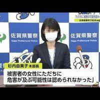 失礼ですが、女性に警察幹部がつとまりますか? 佐賀県警の本部長です。  人質が立てこもった現場に突入できますか?  過激派の集団と対等に戦えますか?