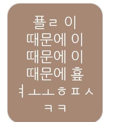 画像の韓国語翻訳出来る方いますか? 急いでます!