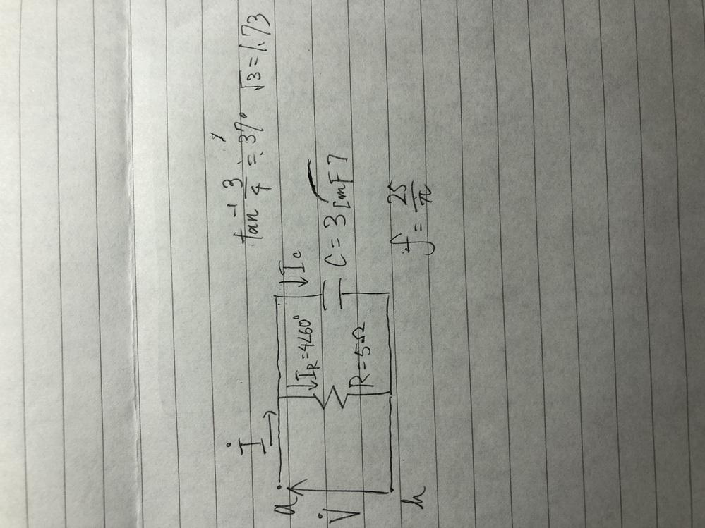 この並列回路の電圧Vと電流Iのフェーザ図を教えて欲しいです