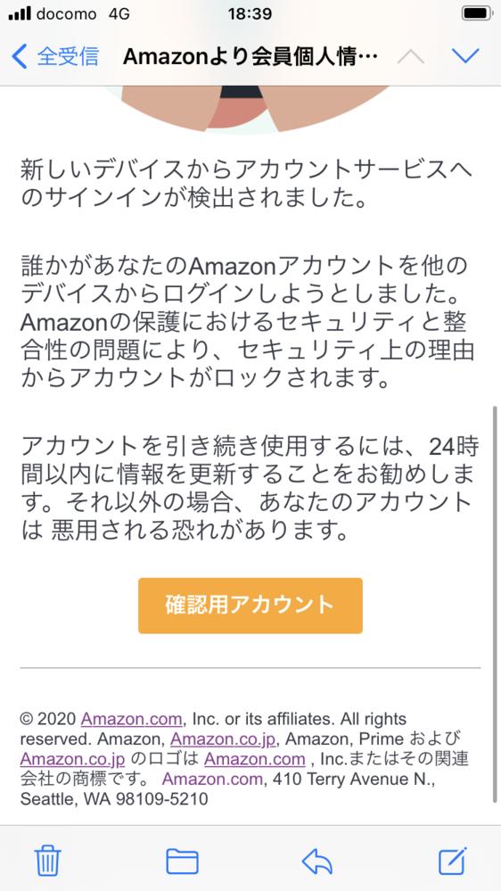 Amazon アマゾンから不安になるメールがスマホに送信されて来ました。どの様な意味のメールでしょ