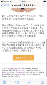 Amazon アマゾンから不安になるメールがスマホに送信されて来ました。どの様な意味のメールでしょうか。どの様に対処すればいいのでしょうか。 アドバイスをお願いします。よろしくお願いします。