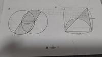 小学校6年生の算数の問題です。いずれも影の部分を求める問題ですが、ご助言頂けますでしょうか?
