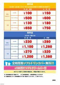 カラオケバンバンの料金について、時間帯をまたぐときってどうすればいいでしょう?料金は写真の通り。10時から18時が昼料金、18時から翌6時が夜料金となってます。 15時から19時まで4時間カラオケする場合、15時から18時は昼料金、18時から19時は夜料金ですか?あと、できるだけお得な方法でやりたいのですが、15時から18時までをフリータイム、18時から19時を30分ごとの料金にすることはで...