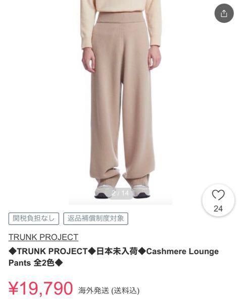 このニットズボンに似た形のズボンは他にどこで売っていますか?是非教えてください!!