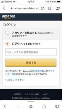 ショートメールに 異常ログインがあり、個人情報更新してください。 https://amazon-updata.xyz で開いたら この画面でした。 最近Amazonを使っていないので、詐欺ですか?