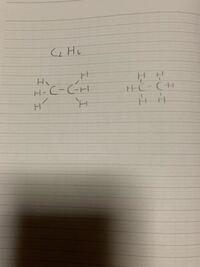 構造式について質問です。 C2H6(メタン)の構造式の書き方で 私はテストで写真左のように書きました。 教科書だと写真右のようになっています。 テストでバツになると思いますか?