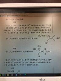 2ーメチルー1ブタノールみたいな不斉炭素原子を持つ物質は分子内脱水出来ますか? あとアルケンの炭素鎖が直鎖状だったら炭素原子を同一平面上に置けるのですか? 質問下手ですんません