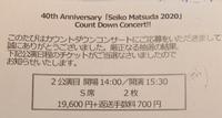 松田聖子のカウントダウンコンサート 1公演目 開場14:00/開演15:30、 2公演目 開場22:15/開演23:45 、 で、2公演目を応募したのですが 当選のハガキに 2公演目 開場14:00/開演15:30 と、記載されてます 1公演目、2公演目どちらだと思いますか?  同じような方いませんか?