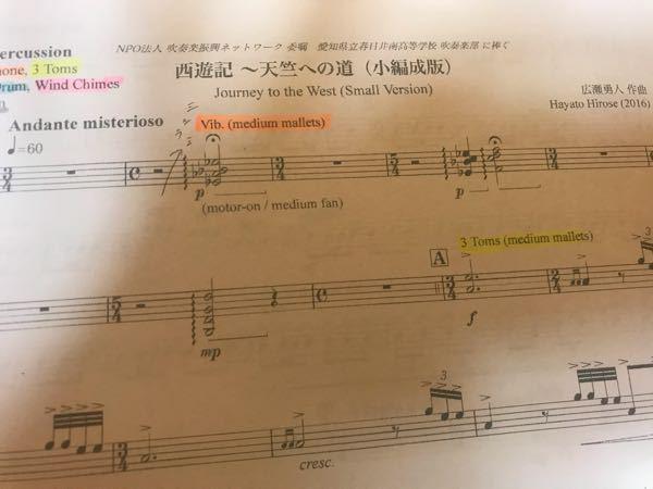 見えにくかったらすみません ビブラフォンを演奏するのですが、どこを読めばいいのかわかりません どなたか教えて頂きたいです