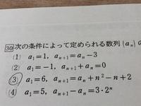数列の一般項を求める問題を教えて欲しいです(3)です
