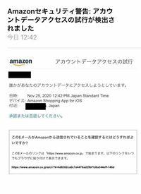 amazonのアカウント設定より 電話番号を追加しました。 その後、差出人:Amazon.co.jpからアカウントの変更のメールが届きました。 amazonにログインし、設定変更しようとすると、続行するには、次の宛先に送信さ...