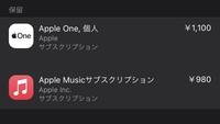 今日、Apple Musicの月額プランで、Apple One(音楽、iCloudストレージ、 ゲームが全部一緒になって月額1100円)という新しいプランがあって契約しました。でも以前からこのApple Musicの月額プラン(音楽のみ月...