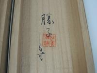 漢字の読み方、掛け軸の箱書きに書かれている作者の読み方を教えてください。写真をご覧ください。よろしくお願いします。 平安時代の人物画を書かれている方のようです