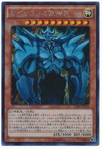 遊戯王カードゲームの「オベリスクの巨神兵」について教えて下さい。 オシリス・ラーとは異なり、オベリスクは召喚成功後のカードテキストに 「このカードがフィールド上に表側表示で存在する限り、このカードを魔法・罠・モンスターの効果の対象にする事はできない。」  とあります。  まだ効果の意味をとらえられていないので、幾つか例を出しますので 対象となるのか教えて下さい。 (サンダーボルトは「全て」と...