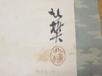 """作者銘や落款読むことが出来ません。""""北撲""""?  中国語かもしれません。  分かる方ご教授お願いします。"""