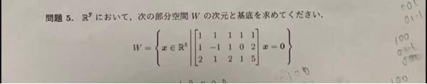 線形代数の問題です。 この問題の解き方と答えを教えてください。 お願いします。