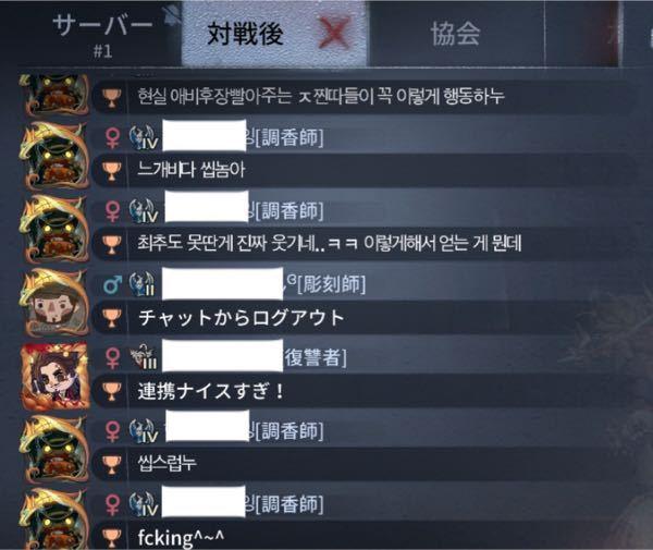 第五人格というゲームの対戦後チャットなのですが、こちらの韓国の方はなんと言っているのでしょうか? 韓国語がわかる方翻訳して頂きたいです。