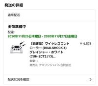 Amazonで純正品のPs4コントローラーを買ったのですが、 発送元はAmazon(アマゾンジャパン合同会社)となっているので変な販売店から買ってはないと思います。これは安心していいですか?