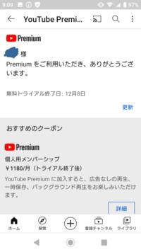 Youtubeプレミアムにいつの間にか入っていたようなのですが、無料期間中に解約したいのですができません。 「更新」というボタンは出ていて、押すと「3ヶ月無料トライアル」の登録画面になってしまいます。「解...