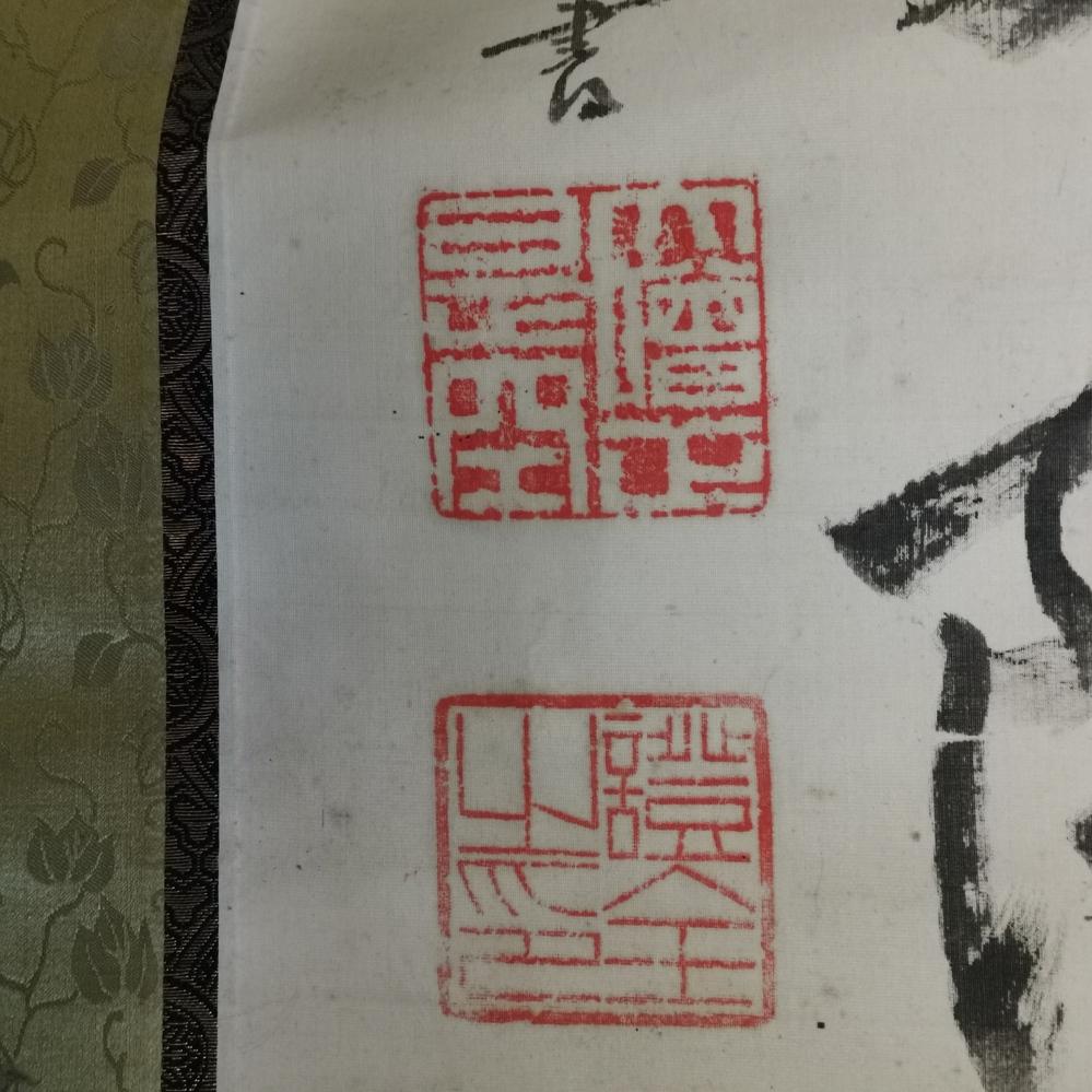 南無阿弥陀仏と書かれた掛け軸にある落款なんですが、何て書いてあるか教えてほしいです。 入れ物には光明寺?と書いてあるように思います。