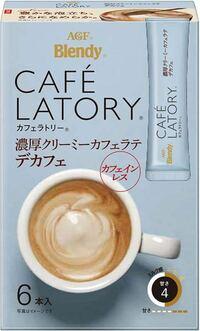 このカフェインレスコーヒーのスティックを、近くのスーパーで見かけなくなったのですが、販売終了したのでしょうか? わかる方いたら教えてください、