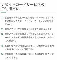 京都中央信用金庫のデビットカードについて質問です。ホームページにこのような記載があるのですがキャッシュカードがデビットカードとして使えるということでしょうか?