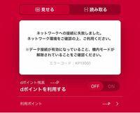 d払いがエラーが出て使えません。iPhoneユーザーです。 昨日d払いをアップデートをしてから添付画像のメッセージが出て支払いができなくなりました。 再起動や設定確認はしてみたのですが、直りません。 わかる方...