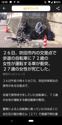 また年寄り(72)が交通死亡事故起こす。27歳女性死亡。70歳以上は返納させるべきですね?