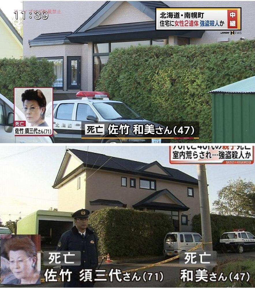 南幌町の家族殺害事件って、お祖母さんとお母さんが殺害されましたが、なんでお祖母さんの顔写真だけ出ているのでしょうか?