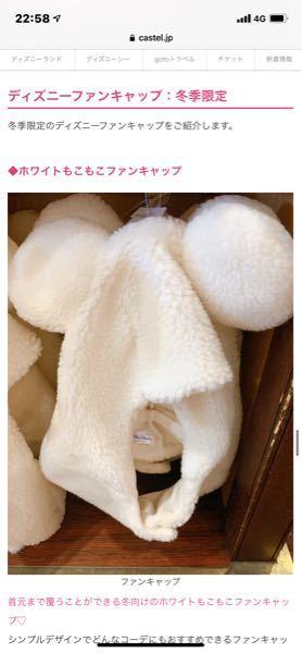 ディズニーグッズのホワイトもこもこファンキャップは現在は販売していないですか? ボンボヤージュ ボン・ヴォヤージュ ファンキャップ ディズニーランド ディズニーシー カチューシャ