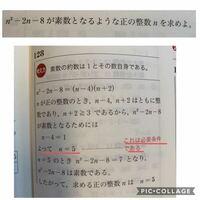 高校数学の整数の性質についての質問です。 写真の問題で、赤線をひいた段階でのn=5は必要条件であるというところの意味がわかりません。 赤線を引いたところで回答を終わっては正解にはなりませんか?  どなたか解説お願いしますm(_ _)m