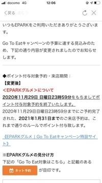 eparkとeparkグルメの違いがわかりません ココスとくら寿司は明日までに予約完了すれば、まだゴートゥーイートキャンペーンの対象なのですか!?