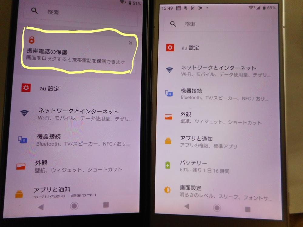 アプリ→設定で表れる画面で検索バーのすぐ下に「携帯電話の保護」と言う項目が有ります。 この項目を押下すると「画面ロックを選択」と言う項目が出てきます。 当初はこの「携帯電話の保護」と言う項目が出...
