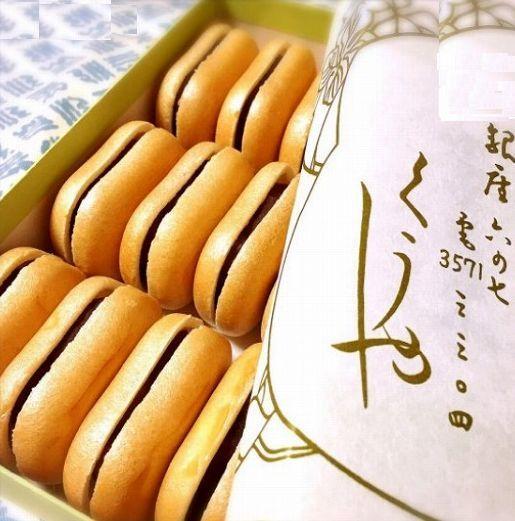 東京都中央区銀座6丁目の並木通りにあるもなか専門店の「空也もなか」のもなかを食べたことがある方...
