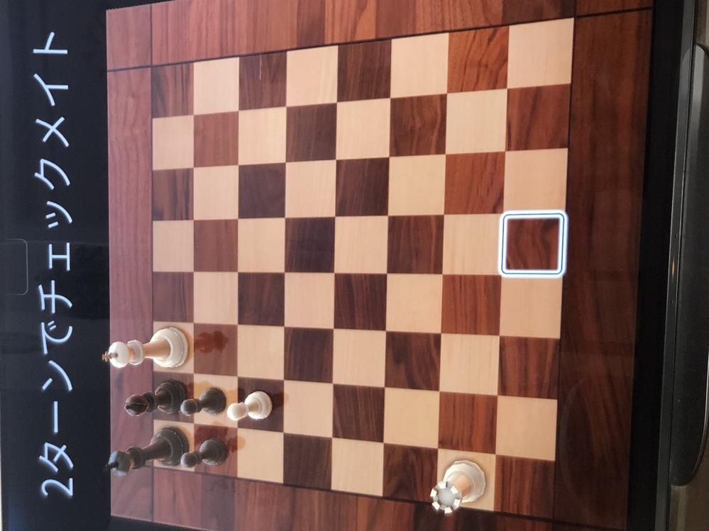 チェスの詳しい方お願いします♟️ 2ターンでチェックメイトする方法を教えてください♟️ 私は白い駒です。