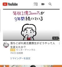 最近、YouTubeを見てると「わっきーチャンネル」という人の広告がこのように頻繁に出てきて、 「俺は年収が1億円だ」とか派手に広告してますが、これは今話題の竹花貴騎と同じ情報商材詐欺ですか?