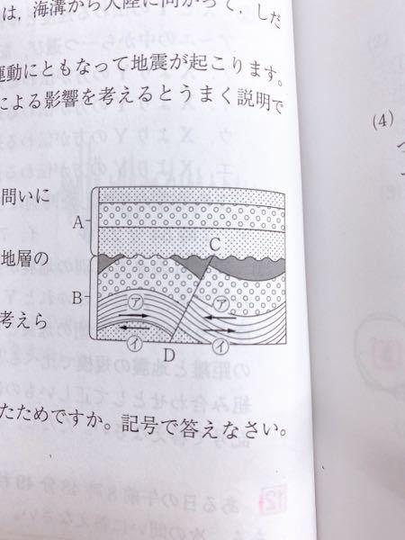 この断層に力が働いた向きはなぜ イ なのでしょうか。