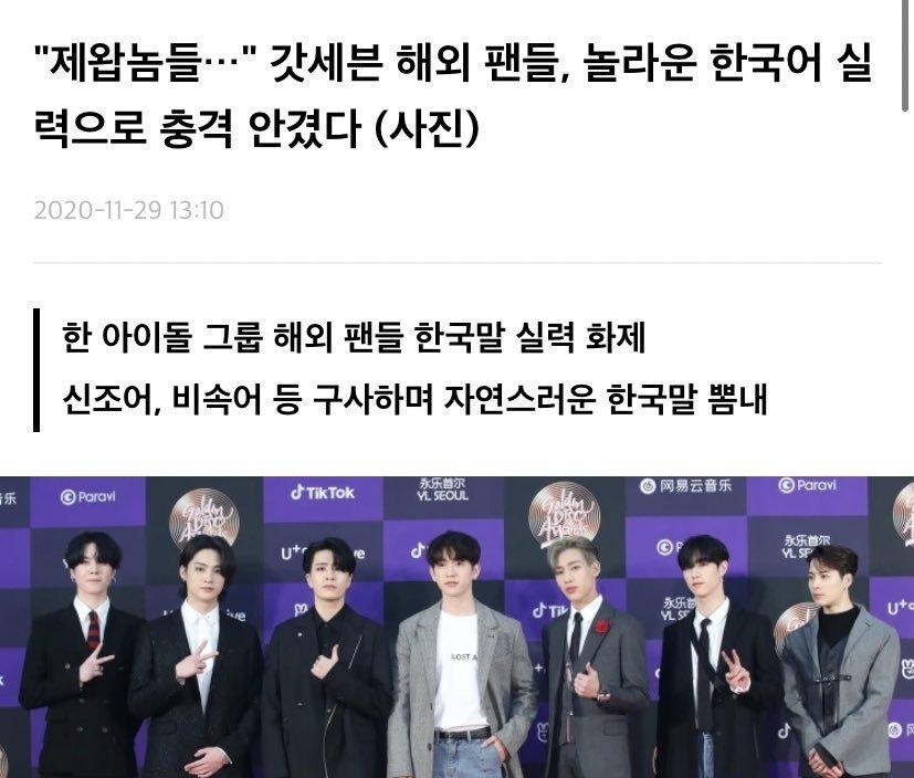 GOT7の記事に書いてあったのですが「재왑놈들」とはどういう意味なのでしょうか? 調べてみましたが分かりませんでした。韓国語の分かる方にお聞きしたいです。
